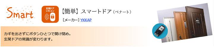 簡単スマートドア(ベナート)【スマエコ】リンクワークス株式会社