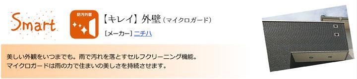 外壁(マイクロガード)【スマエコ】リンクワークス株式会社