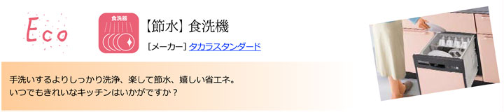食洗機【スマエコ】リンクワークス株式会社