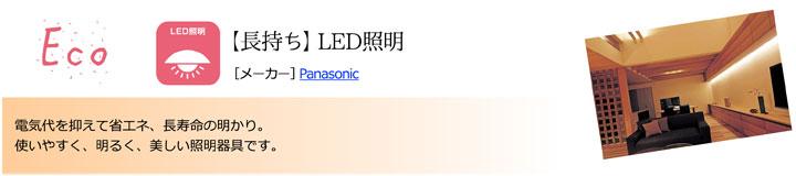 LED照明【スマエコ】リンクワークス株式会社
