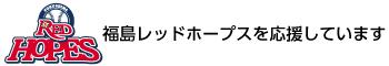福島レッドホープス